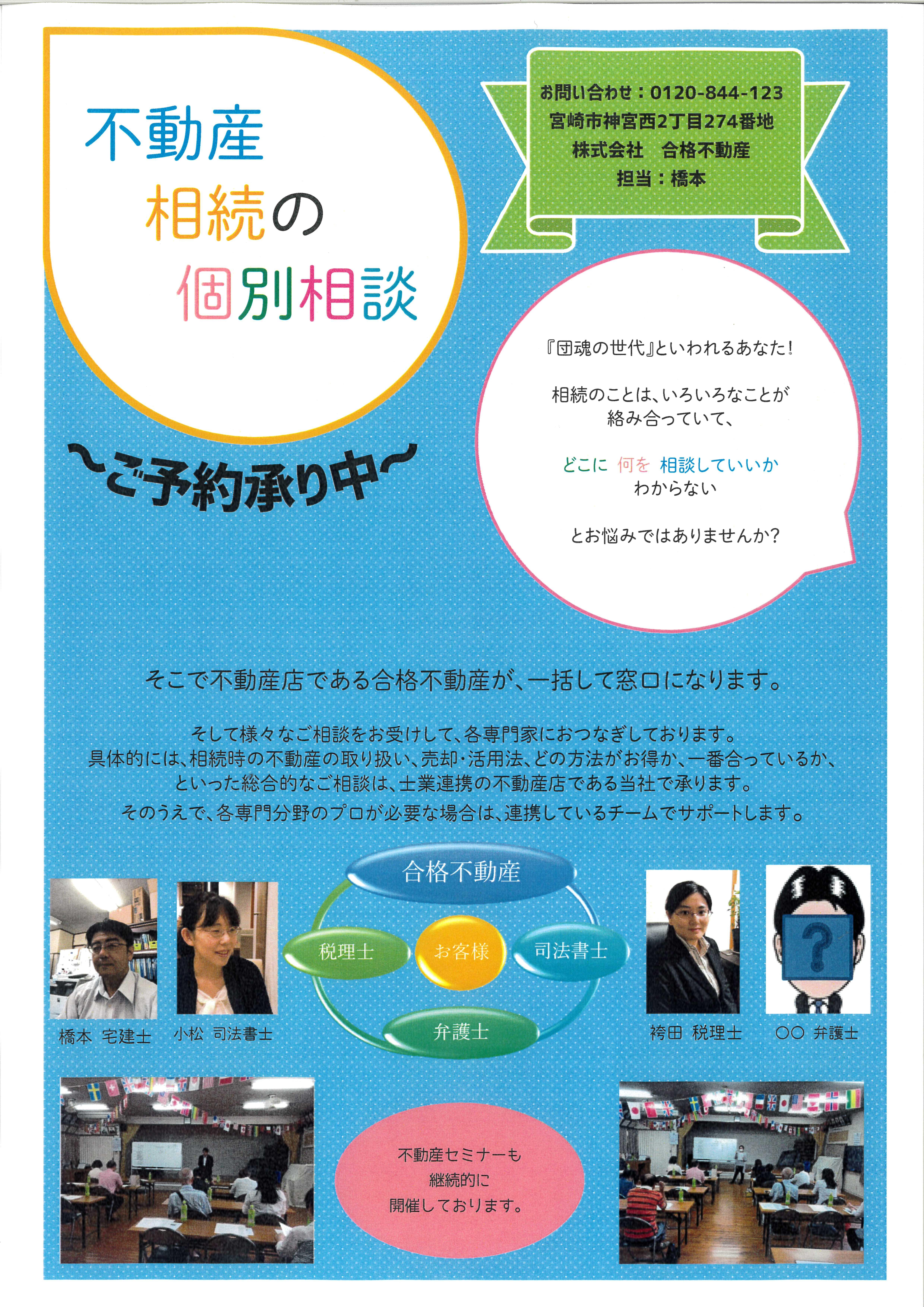 info@gokaku-fudosan.co.jp_20200319_134020_0001