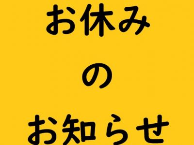 弊社お休みのお知らせ!2021.10.9